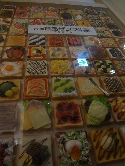食品サンプル.JPG