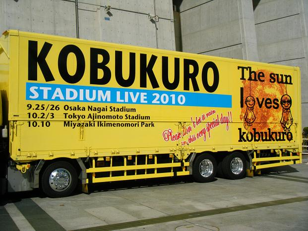KOBUKURO 2010.JPG