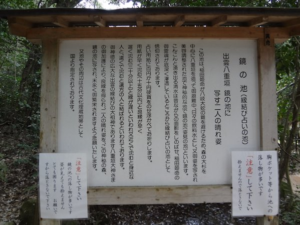 縁結び占いの池.JPG